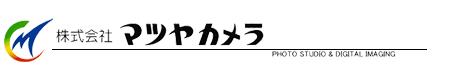 株式会社マツヤカメラ | 大阪市阿倍野区の写真店